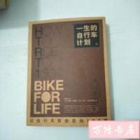 【二手旧书85成新】一生的自行车计划 /[美]罗伊・沃雷克、[美]比尔・科多夫斯基 北方文艺出版社