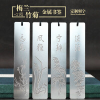 上尚创意金属书签 中国风古典文创礼品节日礼品 礼盒装 定制刻字