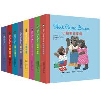 小棕熊系列全套8册 0-3-6岁儿童亲子阅读卡通图画书 国际获奖绘本连环画启蒙故事我爱幼儿园宝宝睡前故事书读本 小棕熊