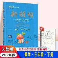 2020春 新领程丛书 新领程小学数学三年级下 RJ人教版 3年级数学下册新领程 附带测试卷