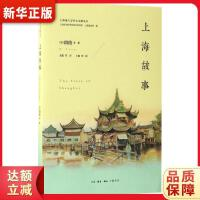 上海故事 [美] 朗格 等 生活.读书.新知三联书店9787108058133【新华书店 品质保障】