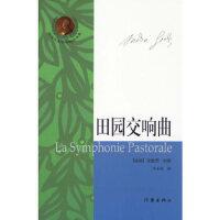 田园交响曲(法)纪德 ,李玉民9787506337267作家出版社