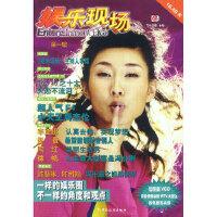 娱乐现场(第一辑) 光线传播 中国旅游出版社 9787503221651