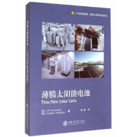薄膜太阳能电池 (比)波特曼斯,(俄)阿尔希波夫,高扬 上海交通大学出版社 9787313084996