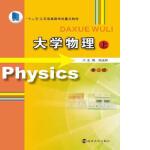 L正版大学物理 刘成林 著;贾辉 吴汀 编 9787305188909 南京大学出版社