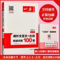 包邮2022版 一本中考课外文言文+古诗阅读训练100篇中考 第10次修订