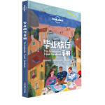 LP毕业旅行手册-孤独星球Lonely Planet旅行指南系列-毕业旅行手册