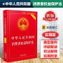正版现货 2021新版 中华人民共和国消费者权益保护法 实用版 法律基础知识书籍 法律法规法条司法解释法律书 消费者权益保护法