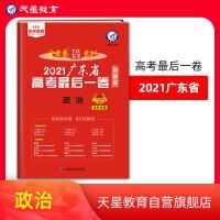 金考卷百校联盟系列 2021版广东省高考政治最后一卷押题卷 政治选考专用