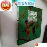 【旧书382成新正版现货包邮】男孩的冒险书. 亚马孙森林冒险书 《男孩的冒险书》编委会编