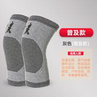 护膝保暖男女士老寒腿关节炎风湿冬季防寒膝盖套老人运动护具