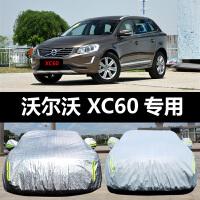 沃尔沃XC60 专用汽车车衣防晒防雨雪防霜冻防尘盖布车罩车套外