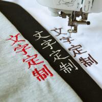 文字刺绣写字短袖T恤定制班服团体服订制情侣宽松五分袖T恤男女 S 短袖