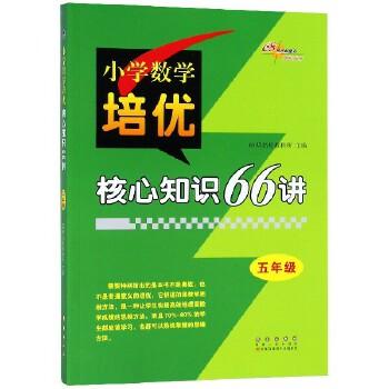 小学数学培优核心知识66讲(5年级)