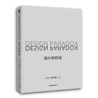 新书 设计的悖论 日本建筑工业设计黑川雅之东方设计美学