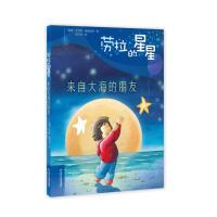 劳拉的星星 来自大海的朋友 精装绘本 儿童文学故事书 小学生课外书一二年级老师推荐读物温暖心灵的故事 正版 中国少年儿
