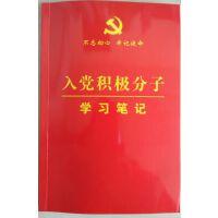 入党积极分子 学习笔记 图书 简装 32开 党政培训 党员学习