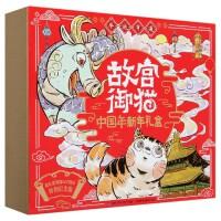 故宫御猫中国新年礼盒(献礼紫禁城600周年特别纪念版)