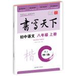 书写天下・书法・初中语文八年级上册(人教版)