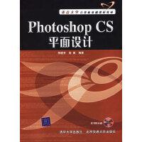 Photoshop CS平面设计――重点大学计算机基础课程教材(附CD-ROM光盘一张)
