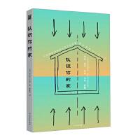 正版!好宅一定有能量:认识你的家/北方文艺出版社法国建筑师教你运用自然能量盖出健康安心好住宅