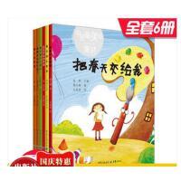 中国最美的童诗系列精选雪野/主编套装6册春天很大又很小星期天山就长高了给孩子读的诗集经典儿童小学生启蒙课