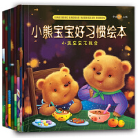熊宝宝好习惯绘本 全8册 妈妈我能行 0-3-6岁聪明宝宝早教启蒙故事漫画书 培养孩子内心强大好习惯 幼儿图书 儿童情