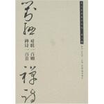 【新书店正版】对联一百则,禅诗一百首杜江,庄天明9787500308935荣宝斋出版社