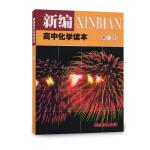 新编高中化学读本      第一册