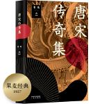 """唐宋传奇集( """"关于美和幻想,你读唐传奇就够了"""",中国小说开山之书,《妖猫传》《长安十二时辰》灵感来源)【果麦经典】"""
