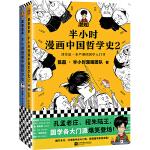 半小时漫画中国哲学史(全2册)(其实是一套严谨的国学入门书!混子哥新作!孔孟老庄、程朱陆王,国学各大门派爆笑登场)