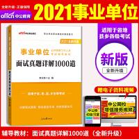 中公教育2021事业单位公开招聘工作人员考试:面试真题详解1000道(全新升级)