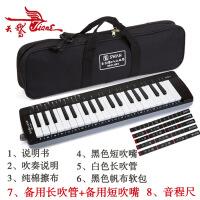 ?37键口风琴儿童初学者学生用口风琴演奏乐器 送教学说明 +备用吹管
