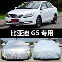 比亚迪G5专用汽车车衣 防晒防雨雪防尘加厚遮阳盖车布车罩车套外 比亚迪G5