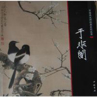 中国画大师经典系列丛书于非� 于菲� 绘 9787514904505 中国书店出版社