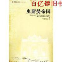 【二手旧书9成新】奥斯曼帝国 斯坦福肖 许序雅张忠祥青海人民出版社9787225027876