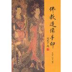 佛教造像手印 李鼎霞、白化文 中华书局 9787101080339