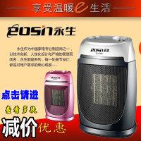 永生暖风机NT1565台式暖风机家用办公立式取暖器迷你电暖扇烤火炉