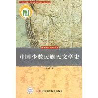中国天文学史大系--中国少数民族天文学史