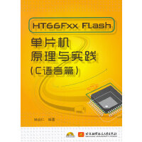 HT66Fxx Flash单片机原理与实践(C语言篇)(内附光盘1张)