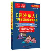 《经济学人》考研英语阅读理解真题