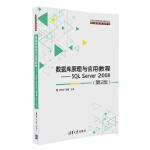 数据库原理与应用教程――SQL Server 2008(第2版)