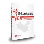 中国流动人口发展报告2017