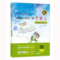 与美国小学生一起学英文:有趣的阅读⑦