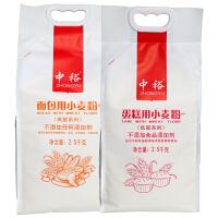 中裕面粉 烘焙粉2.5kg*2 蛋糕粉面包粉组合小麦粉 高筋粉低筋粉