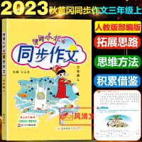 黄冈小状元同步作文三年级下册部编版2021版