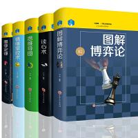 图解博弈论 读心术 思维导图 情绪掌控术 墨菲定律 全5册