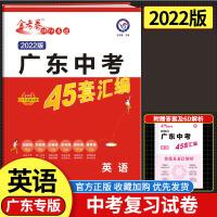 2020年 广东中考45套汇编 英语 天星教育 金考卷特快专递 中考模拟试题45套英语