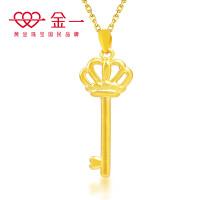金一黄金吊坠女款 皇冠钥匙足金吊坠生日纪念日情人节礼物
