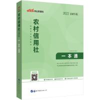 中公教育2021农村信用社招聘考试考试用书:一本通